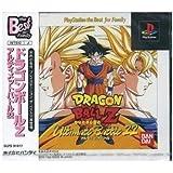 ドラゴンボールZ アルティメイトバトル22 PlayStation the Best for Family