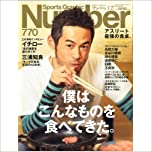 Sports Graphic Number 2011年 1/27号