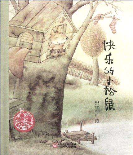 La feliz ardilla (chino Edition)