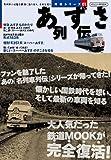 あずさ列伝 (列伝シリーズ01)