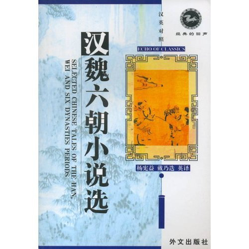 Read Online Selected Chinese Tales of The Han, Wei and Six Dynasties Periods (Chinese and English Edition) (English and Chinese Edition) pdf epub
