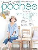 ソーイングpochee vol.9 (Heart Warming Life Series)