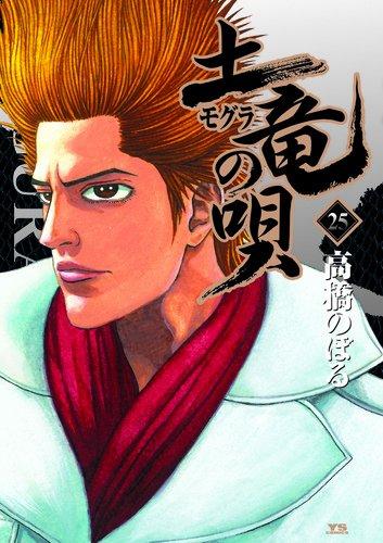 土竜(モグラ)の唄 25 (ヤングサンデーコミックス)