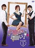 [DVD]お嬢さまをお願い! DVD BOX2