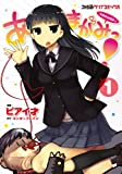 ! (1) Tsu Amagami (Famitsu Clear Comics) (2010) ISBN: 4047269514 [Japanese Import]