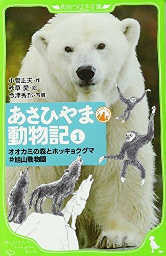 Forest and Asahiyama Symbol (1) wolf Polar Bear @ Asahiyama Zoo (Kadokawa Bunko Tsubasa) (2010) ISBN: 4046311010 [Japanese Import] ()