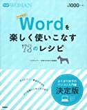 Wordを楽しく使いこなす73のレシピ (学研WOMAN)