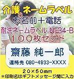 介護お名前シール 衣類用アイロンラベル(徘徊対策用 介護ネームシール)100枚セット (20mm×50mm, 白)