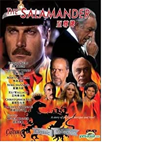 NEW Salamander (1983) (DVD)