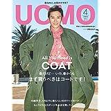 UOMO 2018年4月号 小さい表紙画像