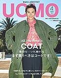 UOMO(ウオモ) 2018年 04 月号 [雑誌]