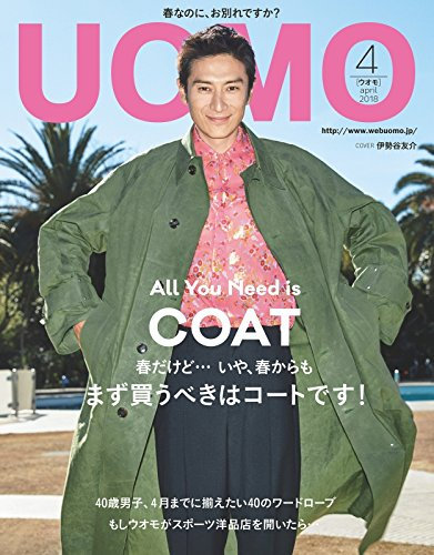 UOMO 2018年4月号 大きい表紙画像