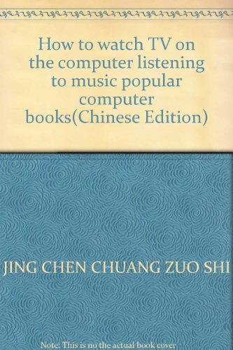 How to watch TV on the computer listening to music popular computer books(Chinese Edition)