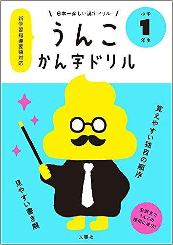 Unko kanji drill for first grade bunkyosha 9784905073819 amazon unko kanji drill for first grade bunkyosha 9784905073819 amazon books fandeluxe Images