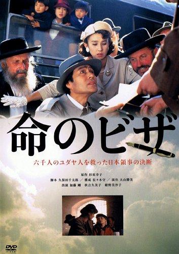 Amazon | 命のビザ [DVD] | 映画