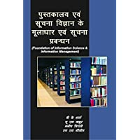 FOUNDATION OF LIBRARY & INFORMATION SCIENCE & INFORMATION MANAGEMENT (HINDI)