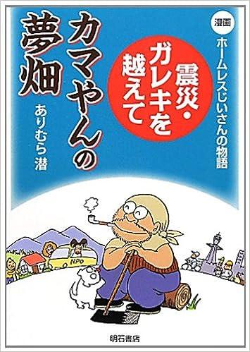 漫画 ホームレスじいさんの物語 ...