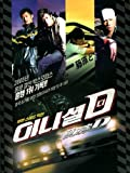 Initial D Live Movie DVD