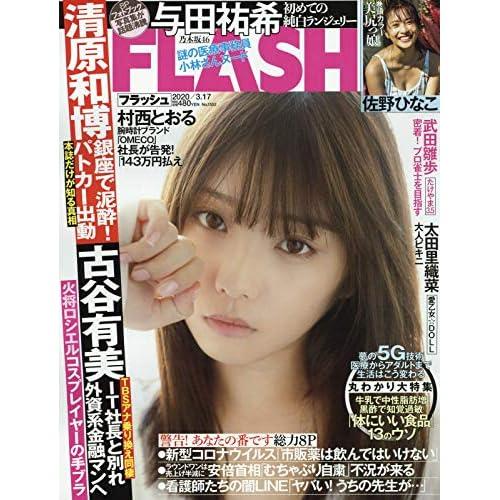 FLASH 2020年 3/17号 表紙画像