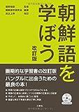 CD2枚付 朝鮮語を学ぼう 改訂版