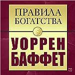 The Rules of Wealth. Warren Buffett [Russian Edition] | John Grasham