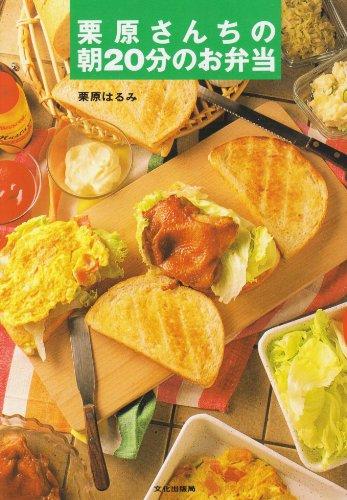 栗原さんちの朝20分のお弁当