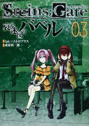 STEINS;GATE Aishin Maiz no Babel - Gate Manga Stein