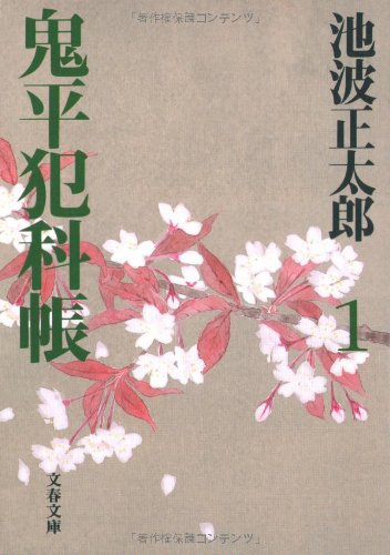 鬼平犯科帳〈1〉 (文春文庫)