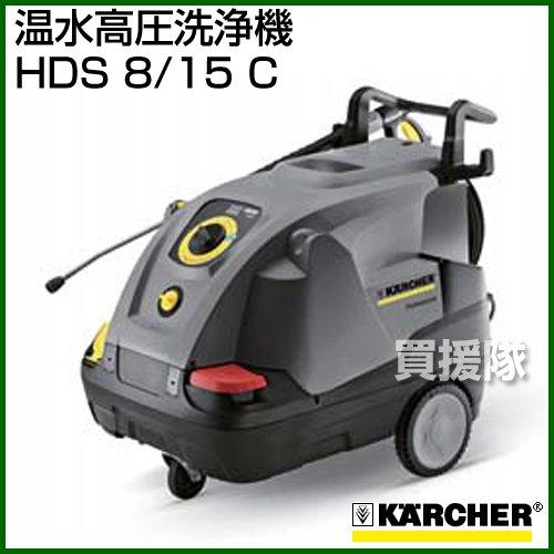 Karchr(ケルヒャー)温水高圧洗浄機(エンジンタイプ)HDS 8/15C(50Hz 東日本地区用)