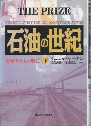 石油の世紀―支配者たちの興亡〈下〉