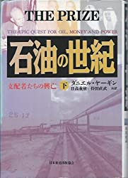 Century of oil - rise and fall of rulers <under> (1991) ISBN: 4140051698 [Japanese Import]