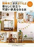簡単木工家具STYLE 暮らしに役立つ可愛い家具を作る本 (私のカントリー別冊)