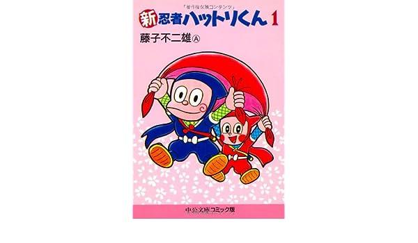 Shin ninja Hattori-kun: Amazon.es: Fujio (A) Fujiko: Libros
