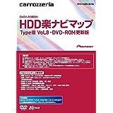 カロッツェリア(パイオニア) カーナビ 地図更新ソフト HDD楽ナビマップ TypeIII/Vol.8  CNDV-R3800H