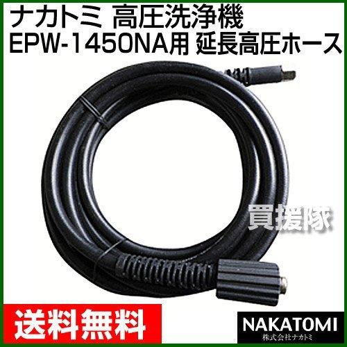 ナカトミ(NAKATOMI) 延長高圧ホース 5m EPW-1450N用 No.901063