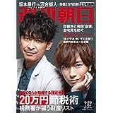 週刊朝日 2021年 1/29号