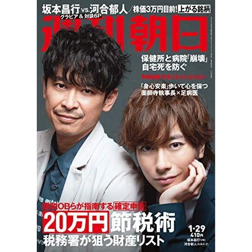 週刊朝日 2021年 1/29号 表紙画像