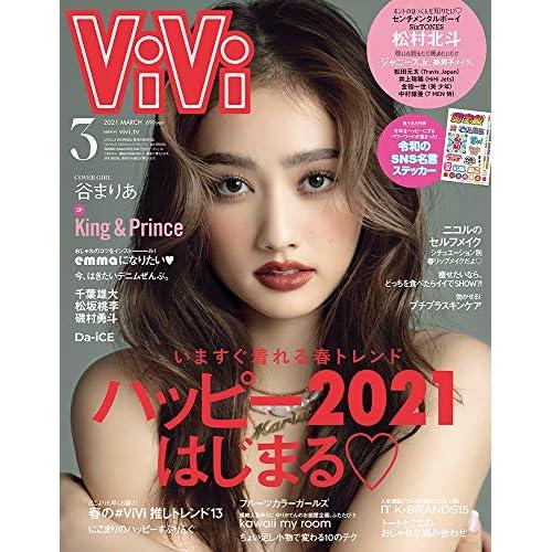 ViVi 2021年3月号 画像