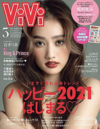 ViVi 2021年3月号 画像 A