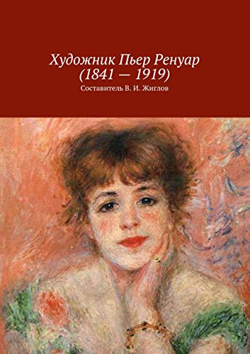 ???????? ???? ?????? (1841? 1919): ????????????.?.?????? (Russian Edition)