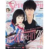 Seventeen 2016年10月号