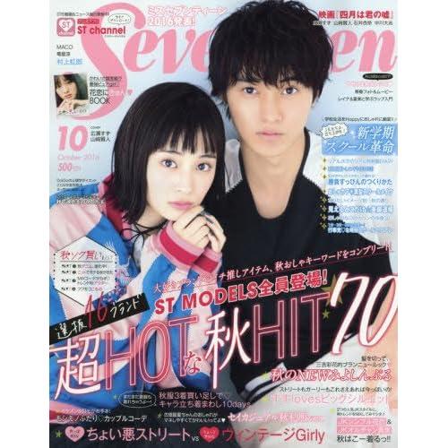 Seventeen 2016年10月号 表紙画像