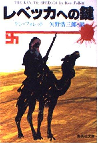 レベッカへの鍵 (集英社文庫)