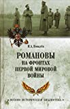 img - for Romanovy na frontah Pervoy mirovoy book / textbook / text book