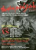 ザ・スローピッチジャーク 2017~2018 元祖スローピッチジャークをはじめとする先進ベイトジギングの楽 (別冊つり人 Vol. 456)