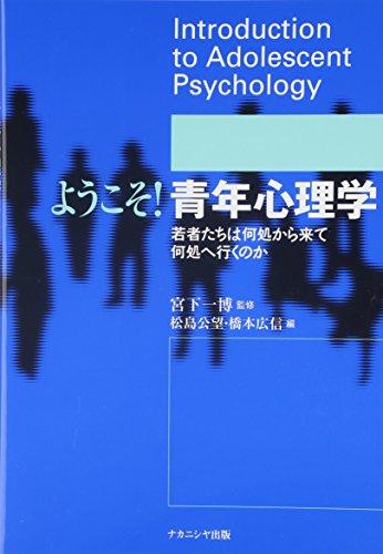 ようこそ!青年心理学―若者たちは何処から来て何処へ行くのか
