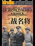 二战名将 (全景二战系列 24)