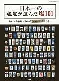 日本一の「塩屋」が選んだ塩101: あわせる食材がわかる「味わいデータ」つき (小学館実用シリーズ LADY BIRD)
