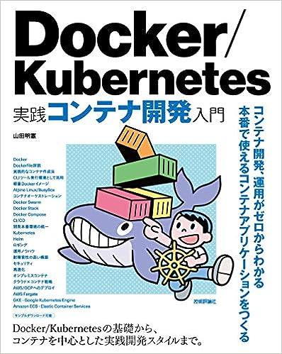 Docker/Kubernetes 実践コンテナ開発入門 単行本(ソフトカバー) – 2018/8/25