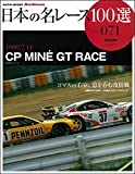 日本の名レース100選 vol.71 1999年MINE GT (SAN-EI MOOK AUTO SPORT Archives)